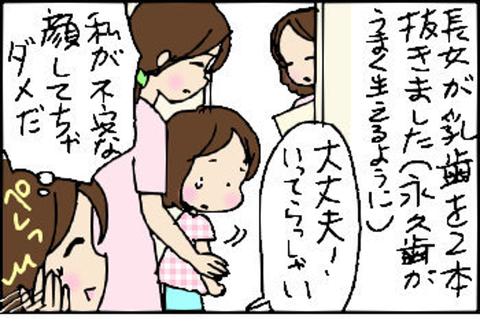 2014-07-09さむね