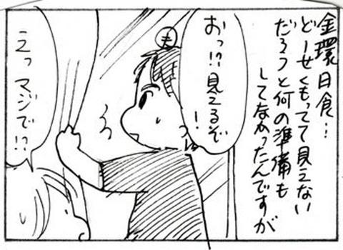 2012-05-22さむね