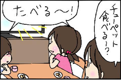 2015-08-26さむね