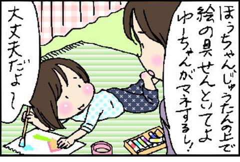 2015-11-18さむね
