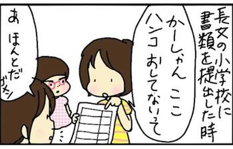 2013-09-12さむね