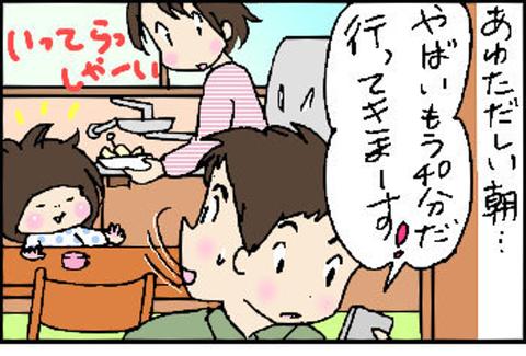 2016-01-20さむね