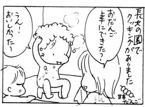 2011-11-25さむね