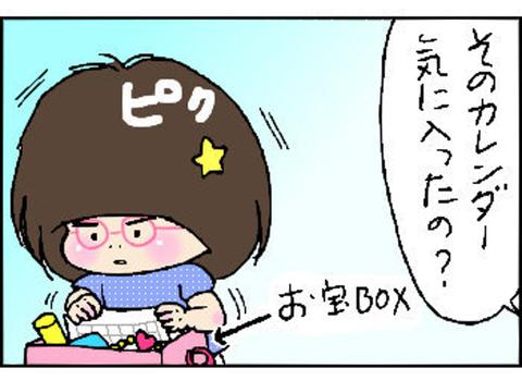 2015-07-25さむね