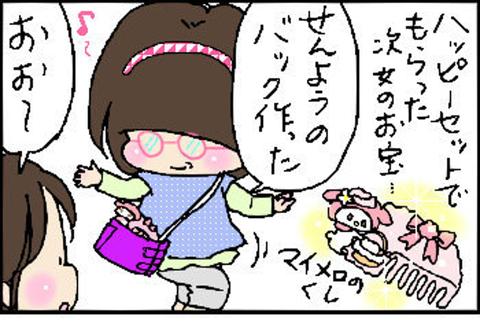 2015-10-14さむね