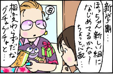 2015-04-15さむね2