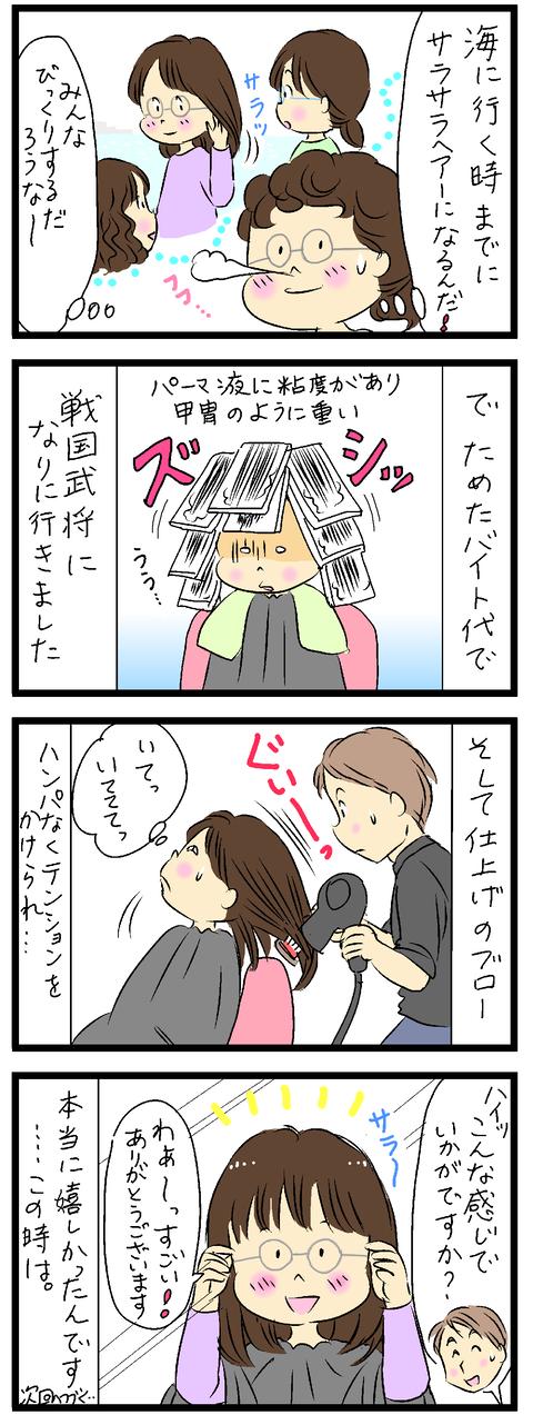 2020-06-12しゅうせい-02