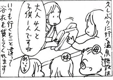 2012-03-29さむね