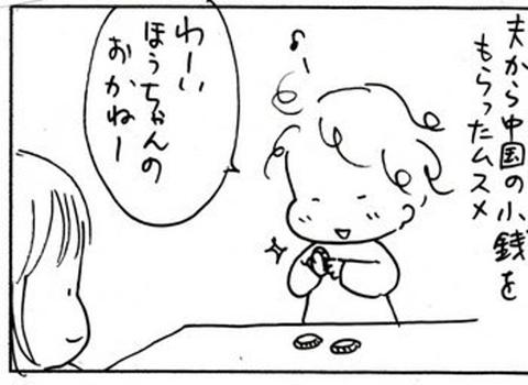 2010-12-27さむね