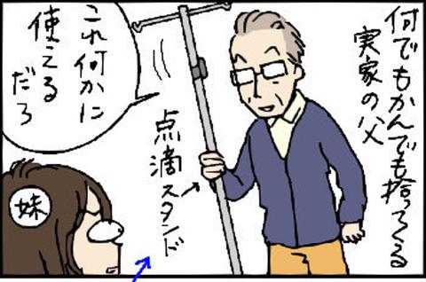 2015-04-21さむね