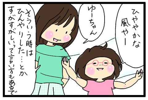 2017-09-26さむね
