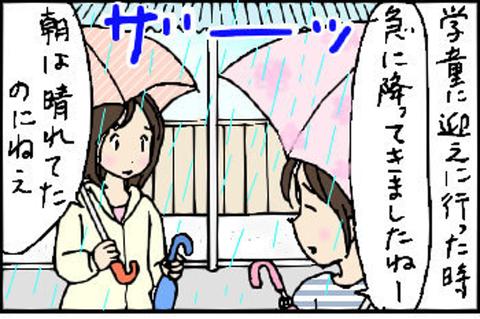 2015-05-17さむね