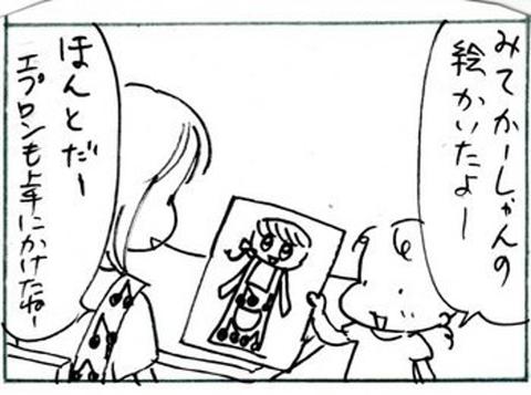 2012-07-16さむね