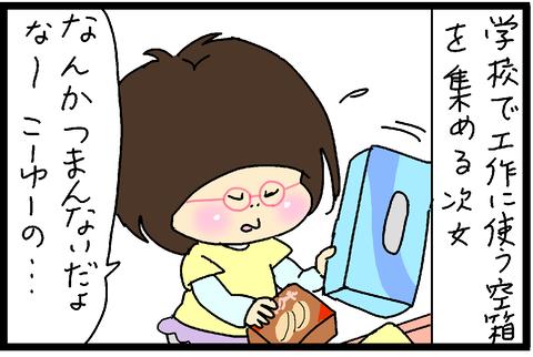 2016-11-01ブセさむね