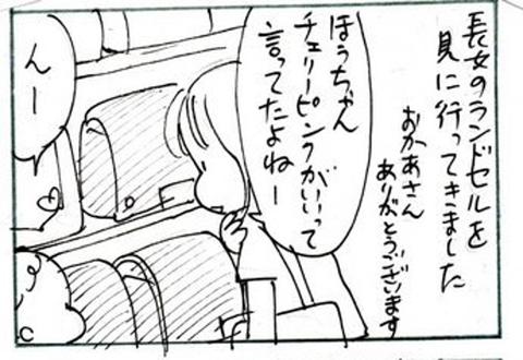 2012-10-10さむね