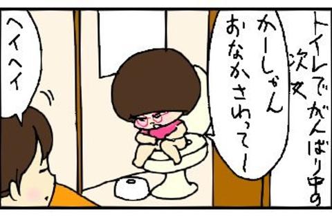 2013-09-02さむね