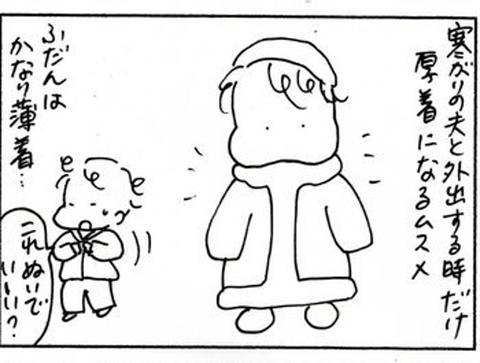 2010-12-29さむね