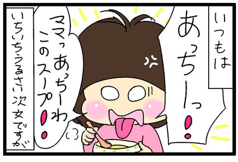 2017-01-17ブセさむね