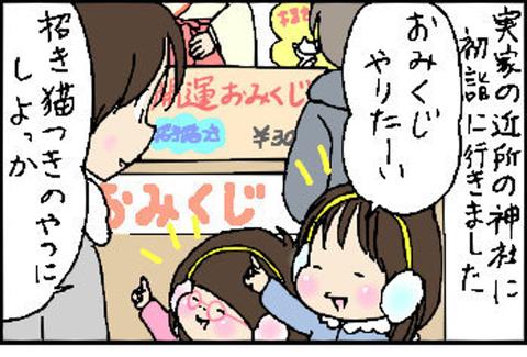 2016-01-04---さむね