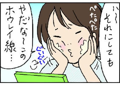 2015-05-28さむね