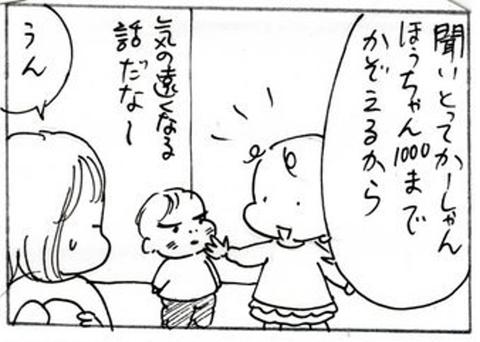 2012-10-31さむね