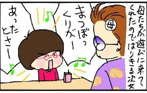 2013-10-25さむね