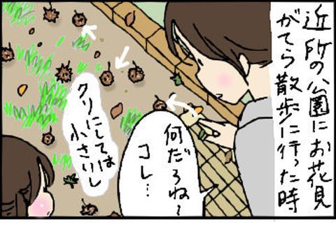 2015-04-06さむね