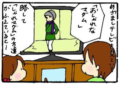 2013-02-01さむね