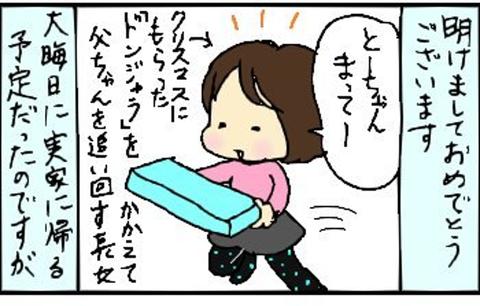 2014-01-01さむね