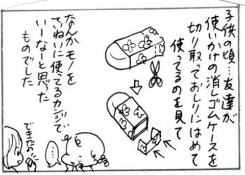2012-07-25さむね