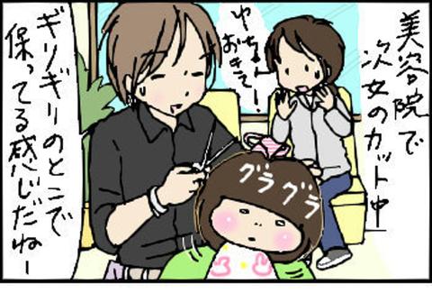 2015-03-12さむね
