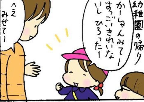 2013-01-23さむね