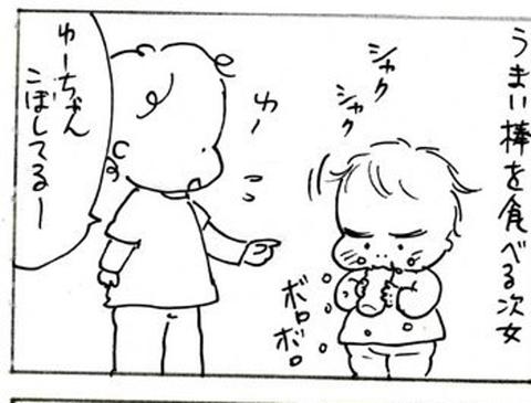 2011-10-30さむねいる