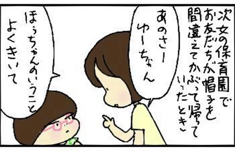 2013-07-12さむね