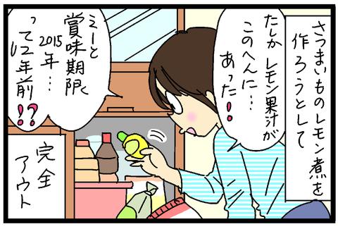 2017-03-14ブセさむね