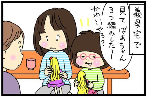 2017-12-11さむね