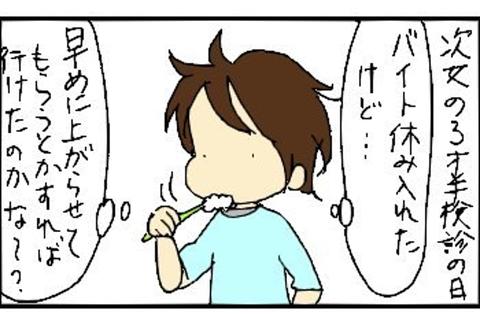 2013-05-20さむね
