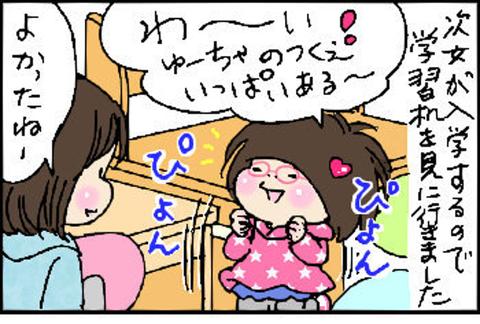 2016-02-28さむね