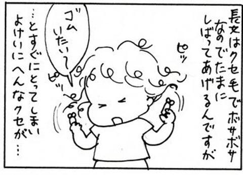 2010-08-12さむね