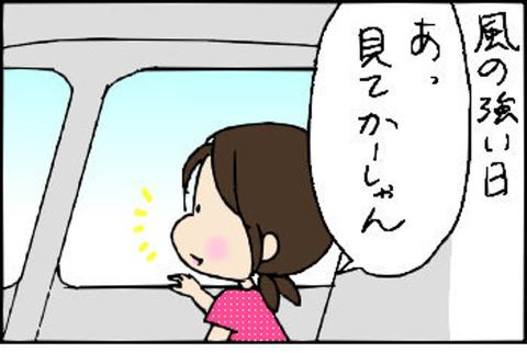 2014-08-07さむね