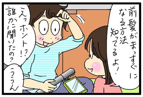 2017-01-26ブセさむね