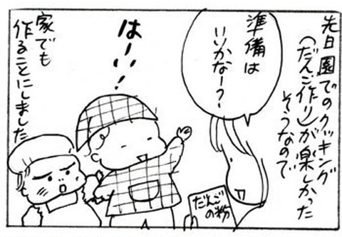 2011-11-29さむね