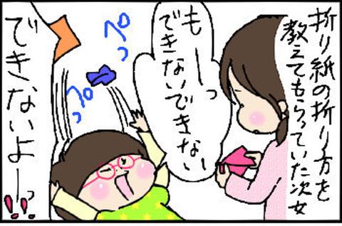 2015-02-20さむね