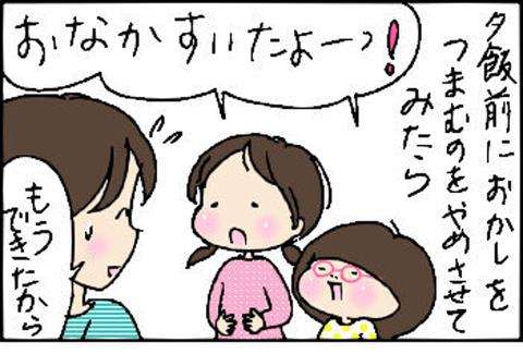 2015-02-08さむね