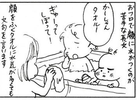 2011-04-01さむね