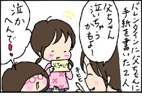 2015-02-16さむね