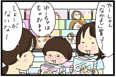 2018-09-04さむね