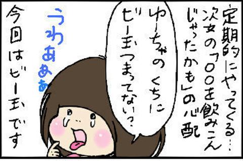 2015-05-15さむね