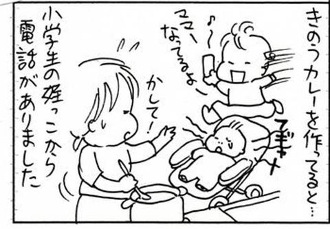 2010-02-16さむね