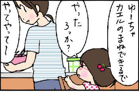 2015-06-03さむね